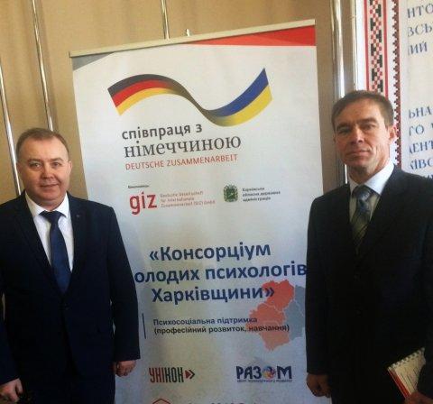 Проект «Консорціум молодих психологів Харківщини»