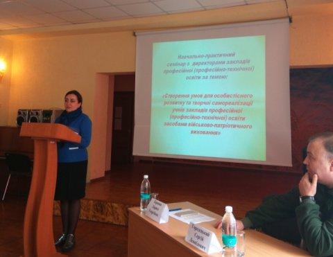 Семінар з питань військово-патріотичного виховання для керівників ПТНЗ Харківської області