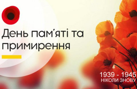 День пам'яті та примирення.