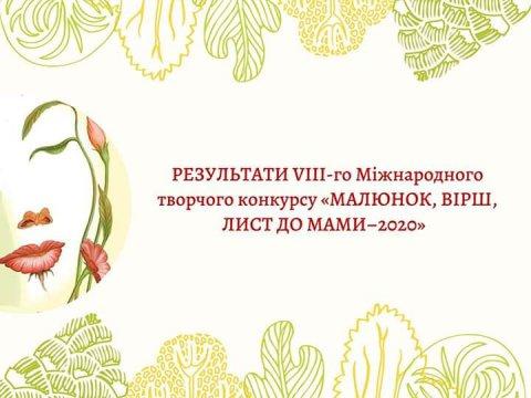 Любов до мами надихає на перемогу!