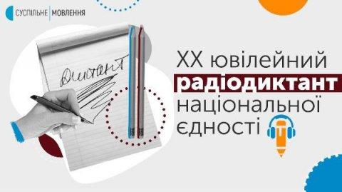 Всеукраїнський радіодиктант