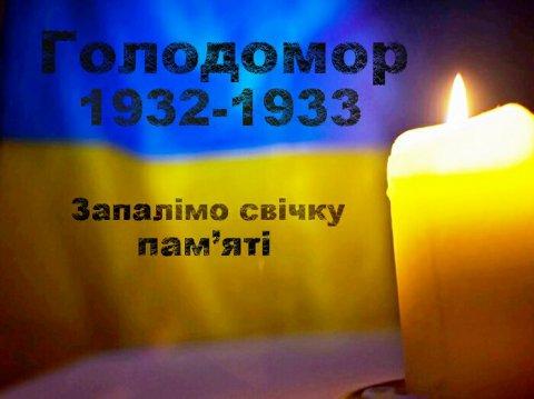 Не згасне свіча пам'яті