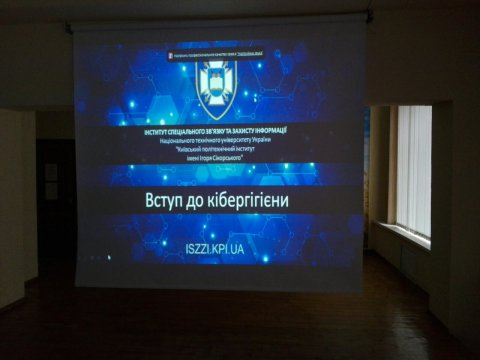 Онлайн-урок «Вступ до кібергігієни»