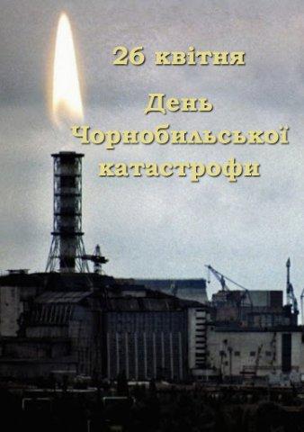 Чорнобиль…35 років потому